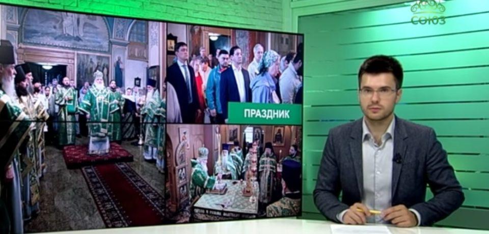 """Репортаж ТК """"Союз"""" о праздновании дня прпп. Сергия и Германа Валаамских на подворье"""