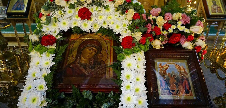 ФОТОАЛЬБОМ: Праздник Казанской иконы Божией Матери на подворье
