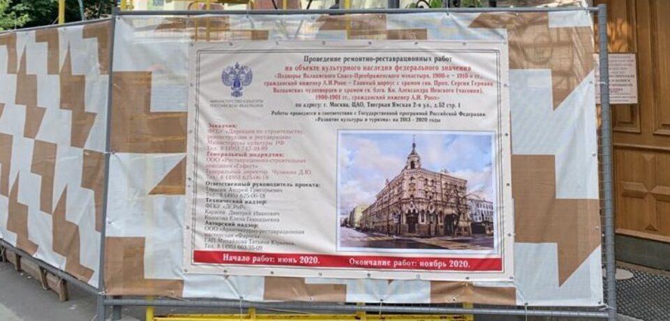 На Московском Валаамском подворье начались масштабные реставрационные работы по воссозданию исторического облика фасадов здания