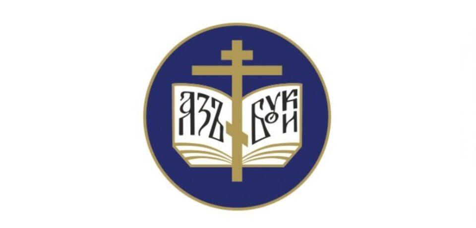 Синодальный отдел религиозного образования подготовил рекомендации в связи с возобновлением очных приходских занятий в условиях сохранения риска распространения коронавирусной инфекции